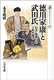 徳川家康と武田氏: 信玄・勝頼との十四年戦争 (歴史文化ライブラリー)