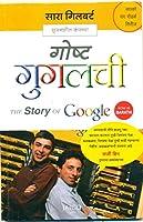 The Story of Google (Marathi)