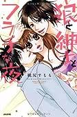 狼と紳士とフラチな夜 (ぶんか社コミックス S*girl Selection)