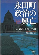 The Rise and Fall of Nagata-cho political (2001) ISBN: 4105407015 [Japanese Import]