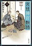 宮廷神官物語 八(角川文庫版) 宮廷神官物語(角川文庫版)