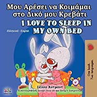 I Love to Sleep in My Own Bed (Greek English Bilingual Book for Kids) (Greek English Bilingual Collection)