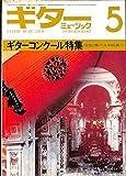 ギターミュージック 1978年5月号 ギターコンクール特集 山下和仁 中川信隆