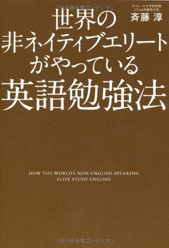 世界の非ネイティブエリートがやっている英語勉強法