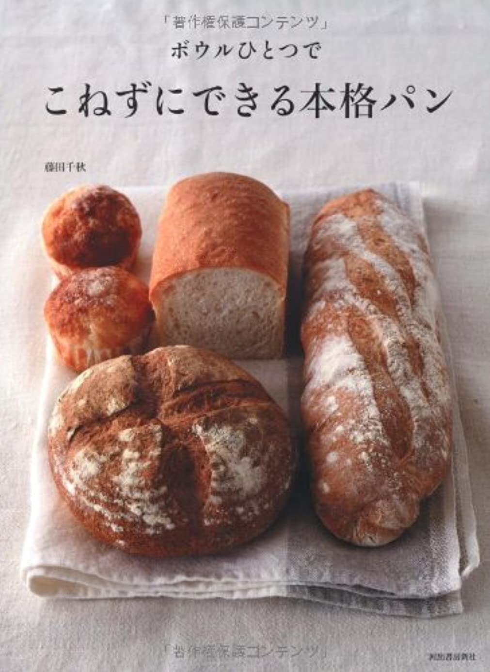 究極の便利さ決済ボウルひとつで こねずにできる本格パン
