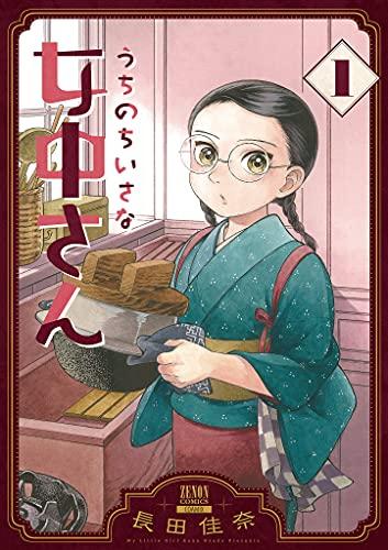 うちのちいさな女中さん (1) (ゼノンコミックス)