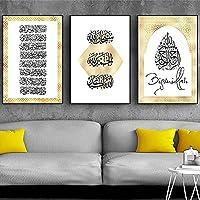 ZYQYQ キャンバス壁アートゴールドアッラーイスラムイスラム教徒のポスターモスクホームピクチャーレタープリントアラブリビングルームの装飾絵画 50x70 センチメートルx3 いいえ額装