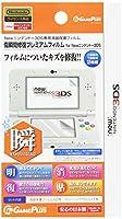 傷・瞬間修復フィルム for New 3DS