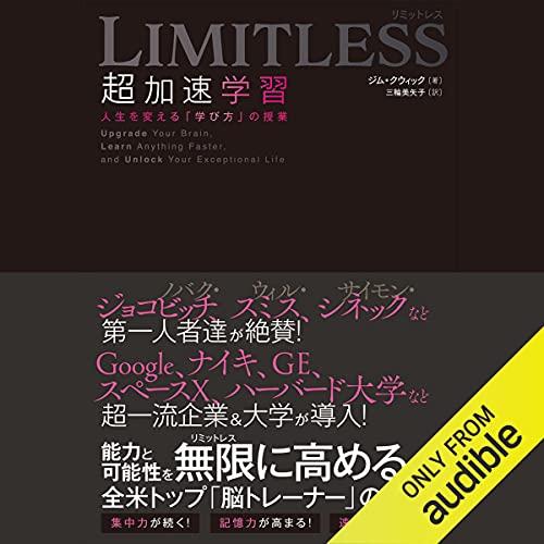 『LIMITLESS 超加速学習』のカバーアート