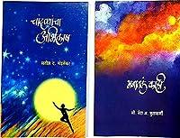 Combo of Manatala Kahi & Chandanyancha Abhilash