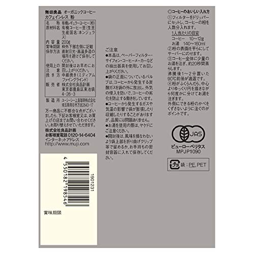 無印良品オーガニックコーヒーカフェインレス粉200g82198546