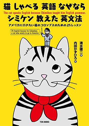 猫 しゃべる 英語 なぜなら シミケン 教えた 英文法 -アメリカに行きたい猫のコロンブスのための25レッスンの詳細を見る