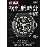 超弩級 複雑腕時計図鑑 MEN'S EX特別編集 (BIGMANスペシャル)