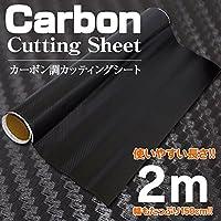 カーラッピングシート/自動車用 カーフィルム カーボン調 ブラック【2m×1.52m】【200㎝×152㎝】