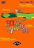 まんが日本昔ばなし DVD-BOX 第1集(5枚組) - 市原悦子, 常田富士男
