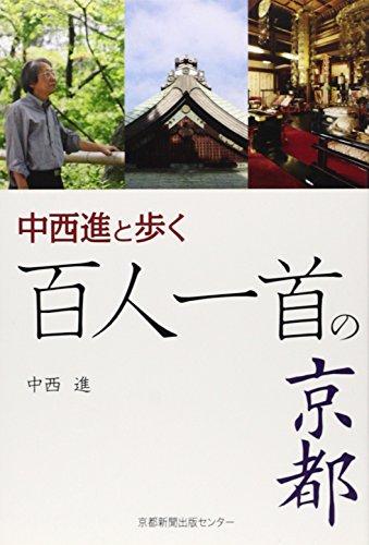 中西進と歩く百人一首の京都