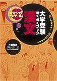大学受験らくらくブック 漢文―点につながる!流れがわかる! (新マンガゼミナール)