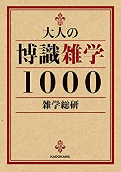 [雑学総研]の大人の博識雑学1000 (中経の文庫)