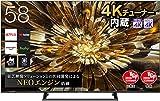 ハイセンス 58V型 液晶テレビ 58S6E 4Kチューナー内蔵 Amazon Prime Video対応 3年保証 2020年モデル