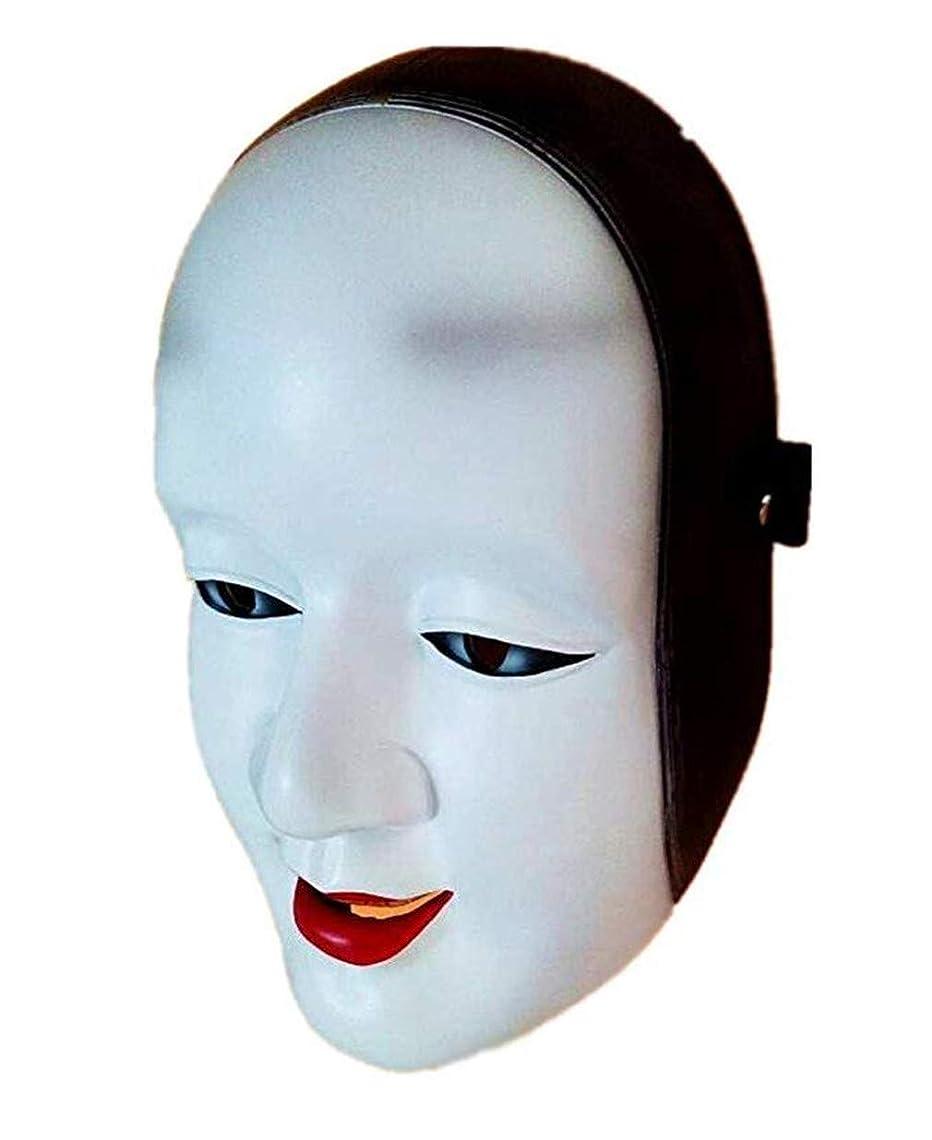 負荷ハウジング災難お面 女能面 高級仮面 民芸品お面 豪華能面 パーティーのコスプレ仮面小面 室内装飾お面