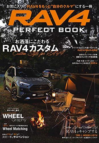 RAV4 パーフェクトブック (サンエイムック)