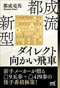 都成流 新型ダイレクト向かい飛車 (マイナビ将棋BOOKS)