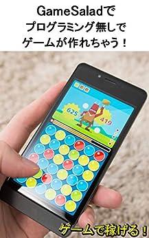 [takapon]の初めてのゲームサラダ - プログラミングなしでゲームアプリ制作: ゲームアプリで稼いで自由生活