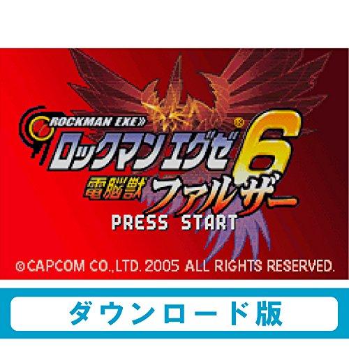 ロックマン エグゼ 6 電脳獣ファルザー[WiiUで遊べる ゲームボーイアドバンスソフト] [オンラインコード]