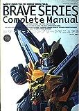 勇者シリーズコンプリートマニュアル (ゲーメストムック Vol. 145 WORLD SERIES Vol.)