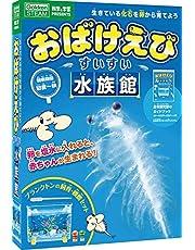 おばけえびすいすい水族館 (科学と学習PRESENTS)