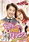 ドキドキ再婚ロマンス ~子どもが5人!?~ DVD-SET1[DVD]