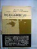 やむをえぬ事情により… (1969年) (現代ジャーナリズム選書〈1〉)