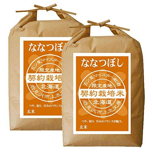 ななつぼし 玄米 10kg (5kg×2袋) 五つ星お米マイスター契約栽培米 平成30年度産 北海道産