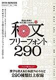 豊富な作例ですぐに使いこなせる 和文フリーフォント290(DVD-ROM付属) ~商用利用可能/Ⓒ表記不要/漢字も使える日本語フォントなど299種類収録!