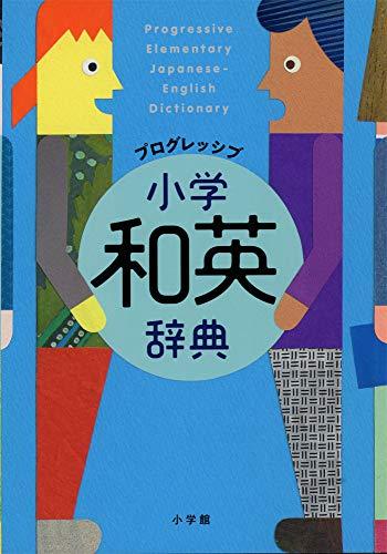 小学館『プログレッシブ 小学和英辞典』