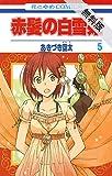赤髪の白雪姫【期間限定無料版】 5 (花とゆめコミックス)