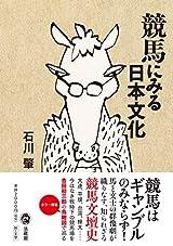 競馬にみる日本文化