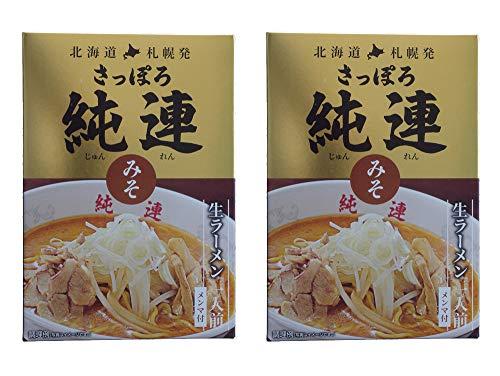 さっぽろ純連 味噌味 1食入×2箱(札幌じゅんれん みそ味)北海道札幌市 有名店(お取り寄せ お土産ラーメン)味噌ラーメン 生麺タイプ メンマ付