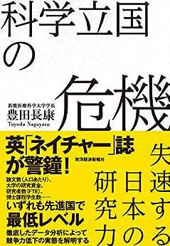 [豊田 長康]の科学立国の危機―失速する日本の研究力