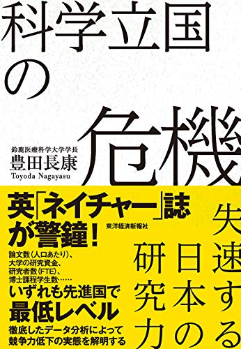科学立国の危機―失速する日本の研究力