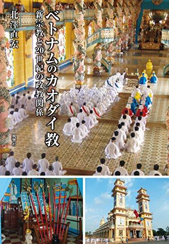 ベトナムのカオダイ教:新宗教と20世紀の政教関係