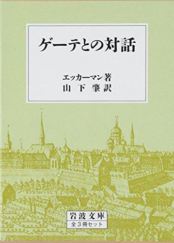 ゲーテとの対話(全3冊セット) (岩波文庫)