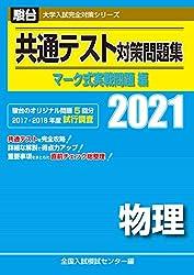 共通テスト対策問題集 マーク式実戦問題編 物理 2021 (大学入試完全対策シリーズ)