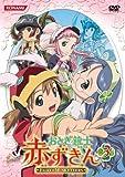 おとぎ銃士 赤ずきん Vol.3[DVD]