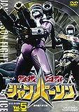 特捜ロボジャンパーソン VOL.5<完> [DVD]