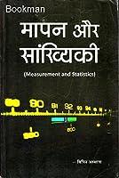 Mapan Aur Saankhyiki