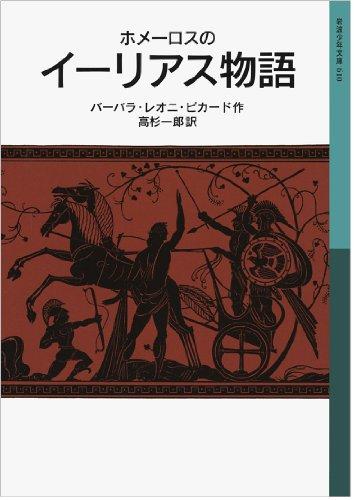 ホメーロスの イーリアス物語 (岩波少年文庫)の詳細を見る