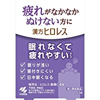 【第2類医薬品】ヒロレス 酸棗仁湯錠 63錠 ×2