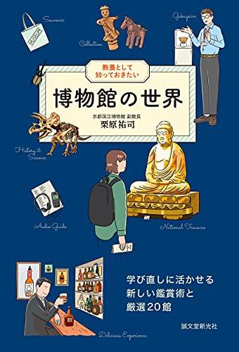 教養として知っておきたい 博物館の世界: 学び直しに活かせる新しい鑑賞術と厳選20館