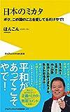 日本のミカタ - ボク、この国のことを愛してるだけやで! - (ワニブックスPLUS新書) - ほんこん